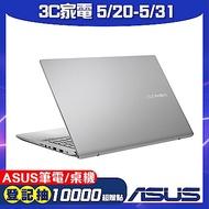 ASUS VivoBook S432FL 14吋筆電(銀定了/i7-8565U/MX250