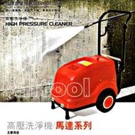 =達利商城=物理牌 WH-2112M1 (5HP-單相) 高壓清洗機 洗車設備 清洗機 物理洗車機 洗淨機 高壓洗淨機