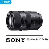 【SONY 索尼】SONY 索尼 SAL70300G 70-300mm F4.5-5.6 G SSM 遠攝變焦鏡頭 公司貨(公司貨)