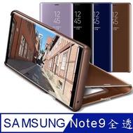 北車 捷運 三星 Samsung Note9 N9 N960 6.4吋 原廠 全透 視感 應皮套 (立架式) 保護套