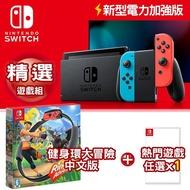 Nintendo 任天堂 Switch新型電力加強版主機 電光紅&電光藍+遊戲任選*1+健身環大冒險瑪利歐 奧德賽
