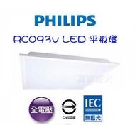 萬家燈火~飛利浦 LED 36W LED 平板燈 RC093V 白光 自然光 36瓦 PHILIPS