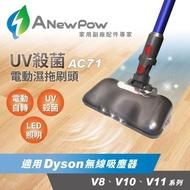 【ANEWPOW】AC71 Dyson吸塵器用UV殺菌副廠電動濕拖刷頭(V7/V8/V10/V11系列適用)