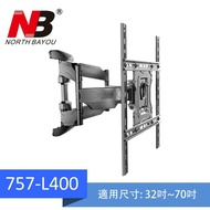 NB 新版手臂型電視壁掛架  電視架(32-70吋)757-L400