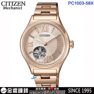 Citizen Stars Watch Pc 1003 - 58 X, Automatic Chain Mechanical Watch