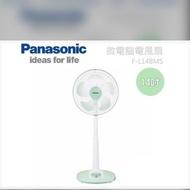 Panasonic國際牌14吋立扇 F-L14BMS (免運費)