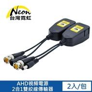 【台灣霓虹】AHD視頻電源2合1雙絞線傳輸器(一條網線同時傳輸視頻+電源)