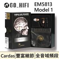 ❤含稅附發票❤ EM5813 美國 Cardas EM5813 Model 1 旗鑑耳道式耳機