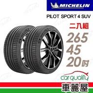 【Michelin 米其林】PILOT SPORT 4 SUV 運動性能輪胎_單入組_265/45/20(PS4 SUV)