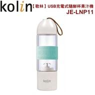 【歌林】USB充電式玻璃隨鮮杯果汁機JE-LNP11 保固免運