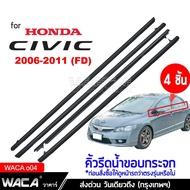 WACA for Honda Civic FD ปี 2006-2011 คิ้วรีดน้ำ ยางรีดน้ คิ้วขอบกระจก ยางขอบกระจก ยางขอบประตู ของแต่งรถ อุปกรณืแต่งรถ คิ้ว ยางรีดน้ำ ขอบกระจก ขอบยางประตู ฮอนด้า ซีวิค คิ้วรีดน้ำซีวิค คิ้วรีดน้ำขอบกระจก #2PH ^4Z