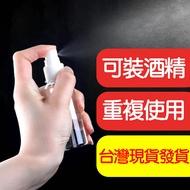 酒精噴瓶 噴瓶 消毒 PET瓶 可裝酒精 細霧 化妝水 裝次氯酸水 噴霧式酒精分裝空瓶 適用75%酒精 噴瓶 空瓶