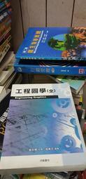 【微笑二手書坊】《 工程圖學(全)》ISBN:9789868729209│洪雅書坊 張萬子編