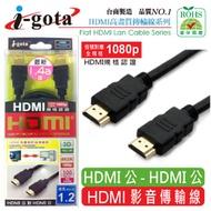 i-gota HDMI1.4a版高畫質影音傳輸線 1.2M(HDMI4-MW-12)