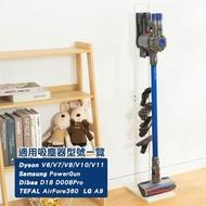 【樂嫚妮】多功能吸塵器收納架 Dyson V11 LG A9 Samsung PorwerGun 直立式 掛架 手持式