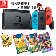 Nintendo Switch 限量特殺組 NS主機+瑪利歐賽車8/精靈寶可夢 皮卡丘/伊布 【續電加長】台中星光電玩