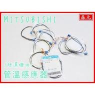 【森元電機】MITSUBISHI 除濕機用 管溫感應器 MJ-180KX.MJ-180LX.MJ-180MX可用