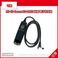 RS-C3 Canon RS-80N3 副廠 電子快門線 7D 5DII 5D2 5DIII 5D3單眼專用可傑
