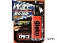 日本進口 SOFT99 耐久強化 雙噴嘴 車用玻璃驅水劑 撥水膜 180ml