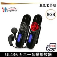 Ergotech 人因 UL436 語言學習 MP3 播放速度可調 複讀 覆讀 [贈收納袋]