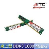 【AITC 艾格】DDR3/1600MHz_8GB_4GBx2雙通道 PC用(AID34G16UBDI)