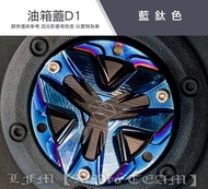 【LFM】靈獸 DRG FNX JETSR FIDDLE Z1 三陽 油箱蓋 加油蓋 VEGA FIGHTER6 新迪爵 mio115 JETS