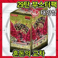 YuGiOh! YuGiOh briquette 29 card booster packs of intersection of chaos/board game / Free Ship