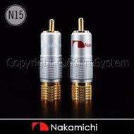 Nakamichi RCA Plugs Locking Connector 10mm (N15) หัว RCA นากามิชิ แบบขันล็อคได้ 24K Gold plated 1คู่
