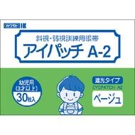 川本產業 眼罩A-2米色30張(3歲的嬰幼兒)