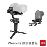 智雲ZHIYUN WEEBILL_S 相機三軸穩定器跟焦組-(正成公司貨18個月保固)