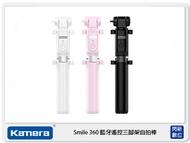 KAMERA 佳美能 Smile 360 自拍棒 藍牙遙控 三腳架 直播 錄影 粉/黑/白 (公司貨)