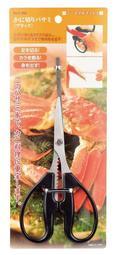 一鑫餐具【日本不銹鋼螃蟹剪 C-952】吃螃蟹工具大閘蟹帝王蟹紅蟳毛蟹胡桃鉗螃蟹夾花蟹