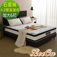 LooCa 石墨烯紅外線+護脊乳膠+護框獨立筒床墊-加大6尺