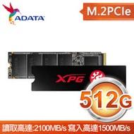 ADATA 威剛 XPG SX6000 PRO 512G M.2 PCIe SSD固態硬碟(讀:2100M/寫:1500M/TLC)《附散熱片》