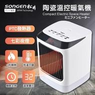 【SONGEN 松井】陶瓷溫控暖氣機/電暖器(SG-107FHB)