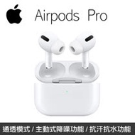 Apple Airpods  Pro 入耳式無線藍芽耳機 (MWP22TA/A)