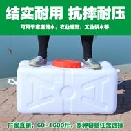 加厚食品級大容量水箱塑料桶水桶家用儲水用大號臥式長方形蓄水塔