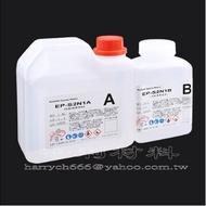 EP-S2N1環氧樹脂(低黏度型)Epoxy透明 2:1 (1.5kg組合) -AB膠-哈利材料總會..
