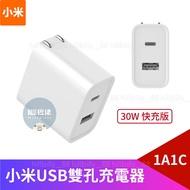 【官方正品】小米 USB充電器30W快充版 1A1C 小米USB充電器 充電頭 安卓 雙口輸出 Typec 手機 雙孔