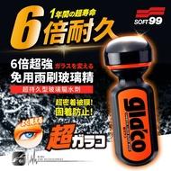 BuBu車用品│日本 SOFT99 【6倍超強免雨刷玻璃精】 玻璃撥水立即見效 撥水劑 撥雨劑 玻璃鍍膜 原廠正品