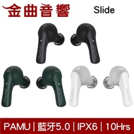 PAMU SLIDE 三色 真無線藍牙耳機 | 金曲音響