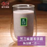 【歐可茶葉】真奶茶-黑芝麻紫米拿鐵無糖款(10包)