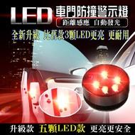 [現貨] 車門防撞警示燈 強光爆閃50米 車門防撞燈 磁鐵磁性開關,開門防撞燈,電池可換 新五燈免接線車門防撞警示燈