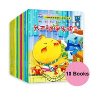 10 books Bedtime Story Books Children Emotion Management and Character Development Story Books Education Books Picture Books Chinese Story Books
