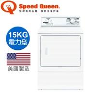 【Speed Queen】15KG經典機械式乾衣機