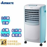 AirmateAC遙控水冷扇 6公升CF617R  風扇夏出清