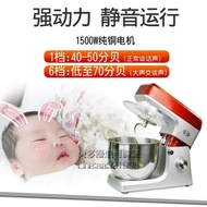 和面機家用小型廚師機110V攪拌機7L揉面機靜音攪面商用