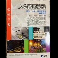 人力資源管理 全華 觀光、休閒、餐旅服務業專案特色