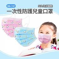 現貨 RM-C107 一次性防護兒童口罩 50入/包 3層過濾 熔噴布 高效隔離汙染 卡通熊貓(非醫療)