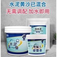 白水泥填縫劑牆面修補堵洞瓷磚美縫白色快幹防水塗料